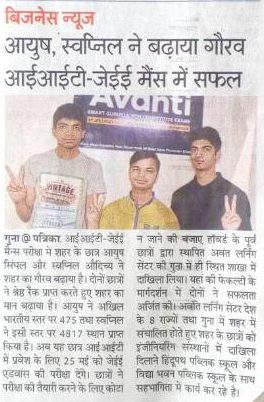 Guna Media Coverage JEE Advanced Result - Avanti Learning Centre