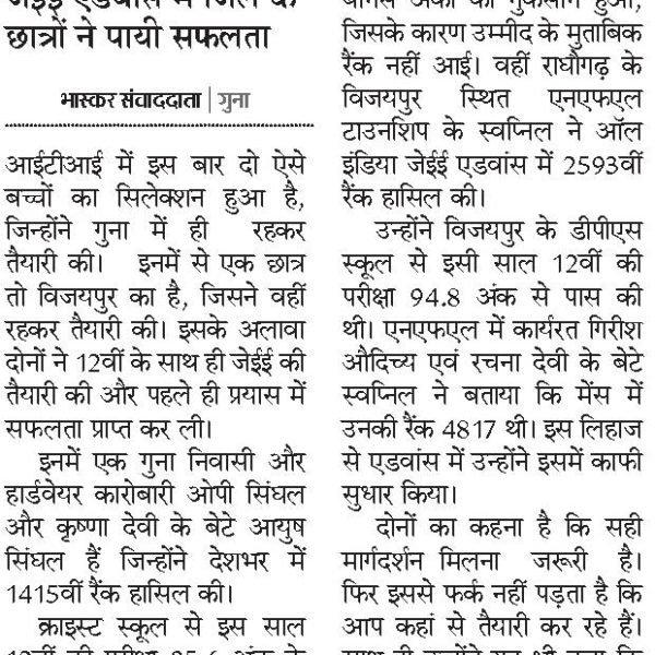 Ayush and Swapnil Guna Media Coverage