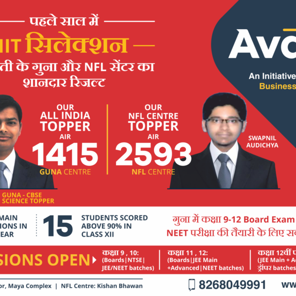 Nai Duniya Ad Jee Advance Result Avanti Learning Centres